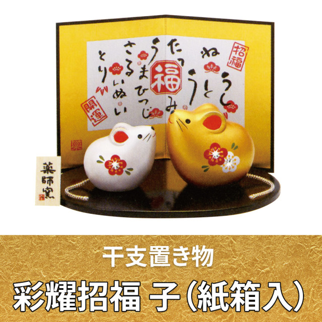 彩耀招福 子(紙箱入)10個セット【干支置物】