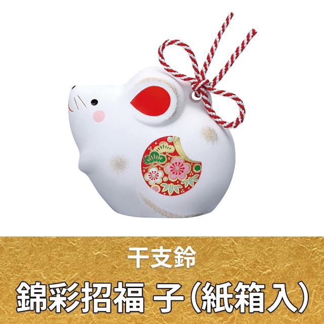 錦彩招福寿々 子 50個セット【干支置物】