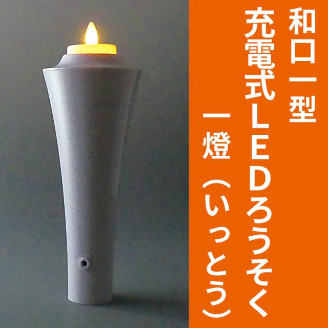 和口一型 充電式LEDろうそく 一燈(いっとう)【蝋燭 LEDろうそく】