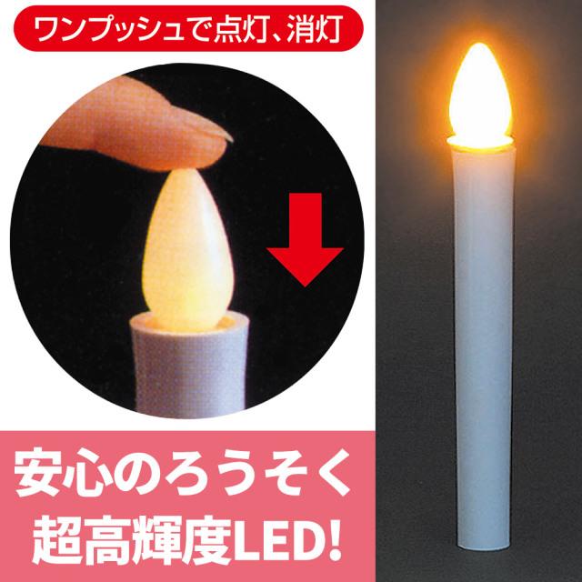 安心のろうそく《超高輝度LED採用》2本入/1本入り【LEDろうそく】