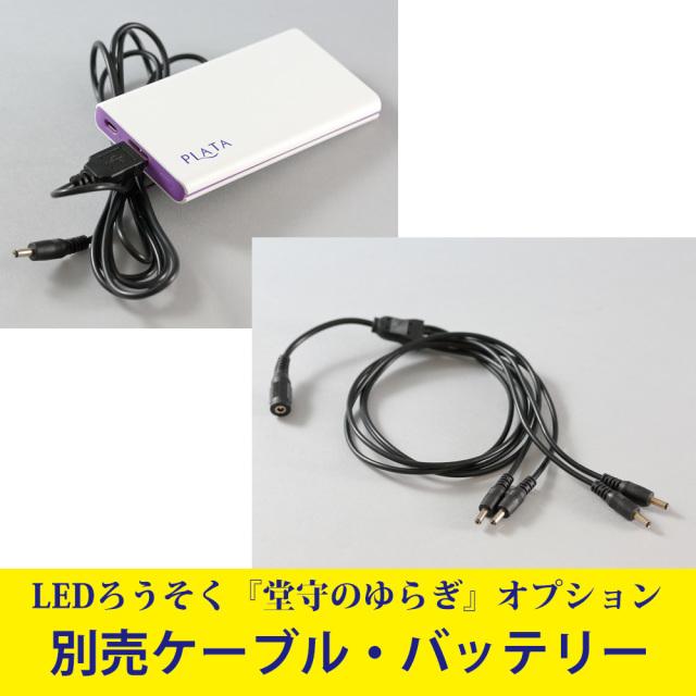 堂守のゆらぎ(オプション) 別ケーブル・バッテリー【LEDろうそく 仏具】