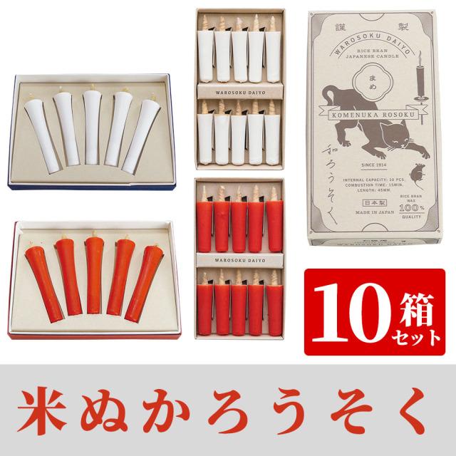 米ぬかろうそく 10箱セット(紙箱入)【仏具】