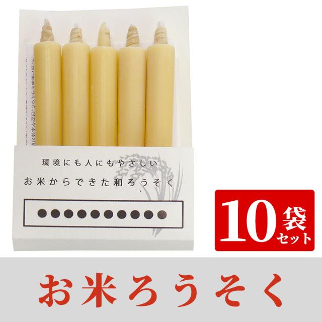 お米ろうそく 10袋セット(PP袋入)【仏具】