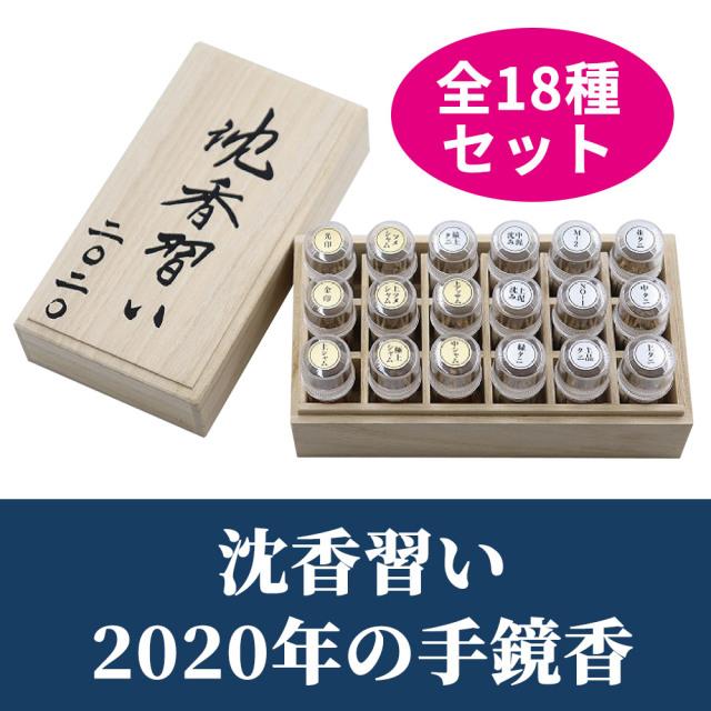 沈香習い(2020年の手鏡香)木箱入【御香】