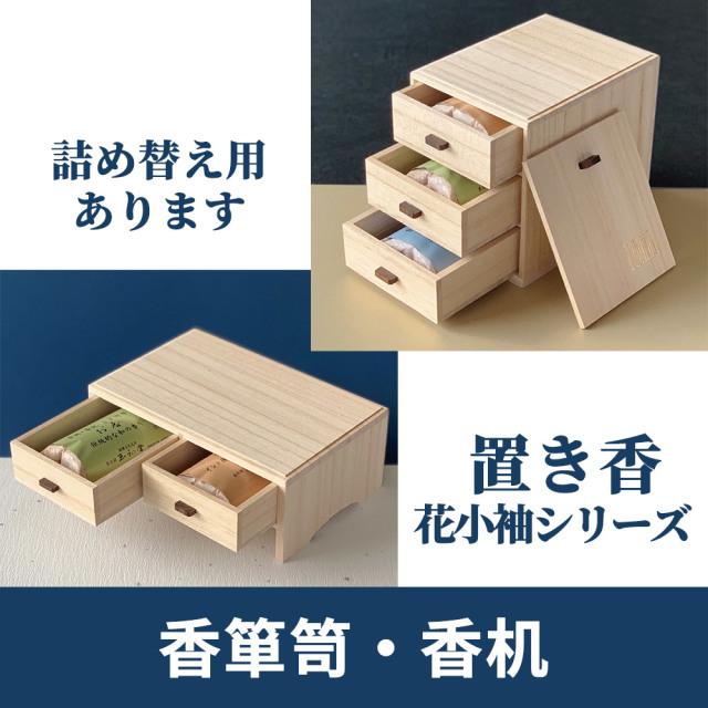 置き香 香箪笥(こうだんす)/香机(こうづくえ)【御香】