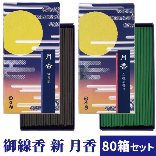 新 月香 備長炭/白檀の香り 【線香 80箱セット】