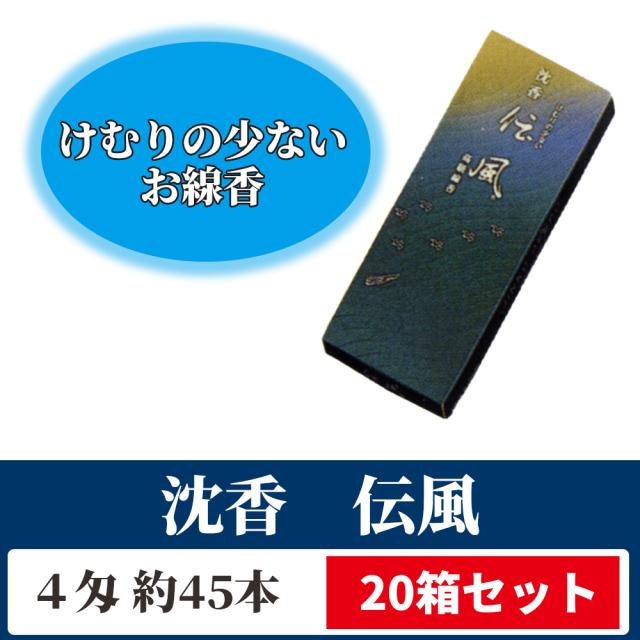 沈香 伝風 20箱セット 紙箱入【煙の少ない御線香】