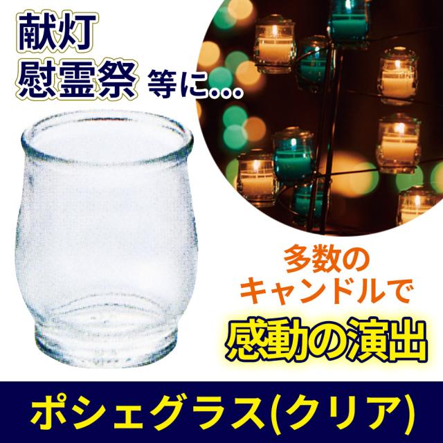 ポシェグラス(クリア)/ カップローソク用ホルダー【イベント用 献灯・慰霊祭などに】
