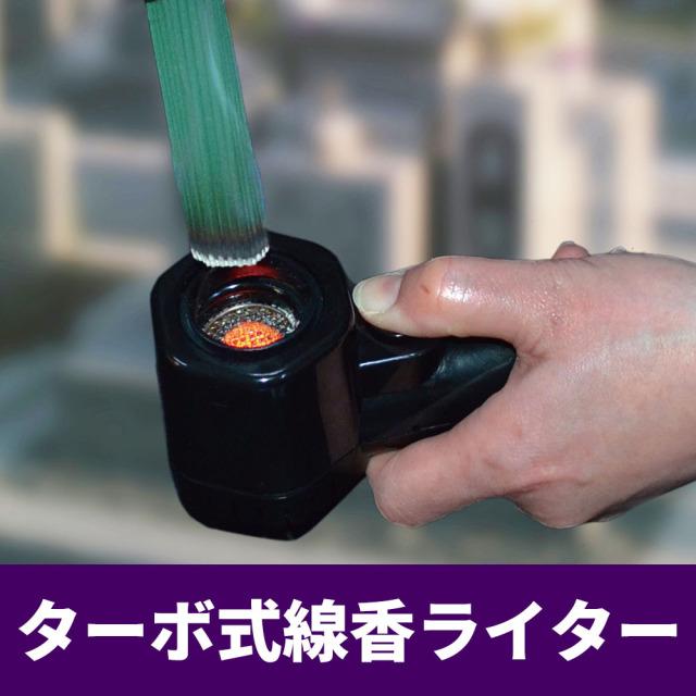 ターボ式線香ライター【お墓参り 仏具】