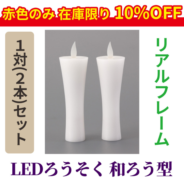 《在庫限り10%オフ!》LEDろうそく リアルフレーム 和ろう型 赤色/1対(2本)セット【寺院用】