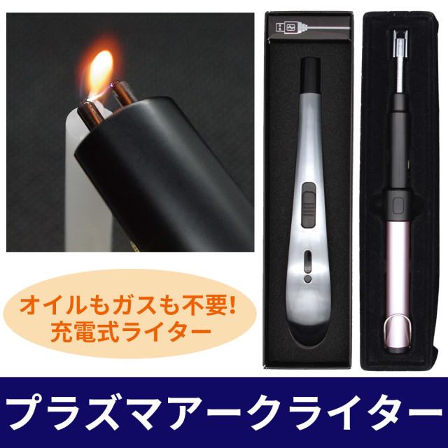 プラズマアークライター USB充電式【ご進物に最適】
