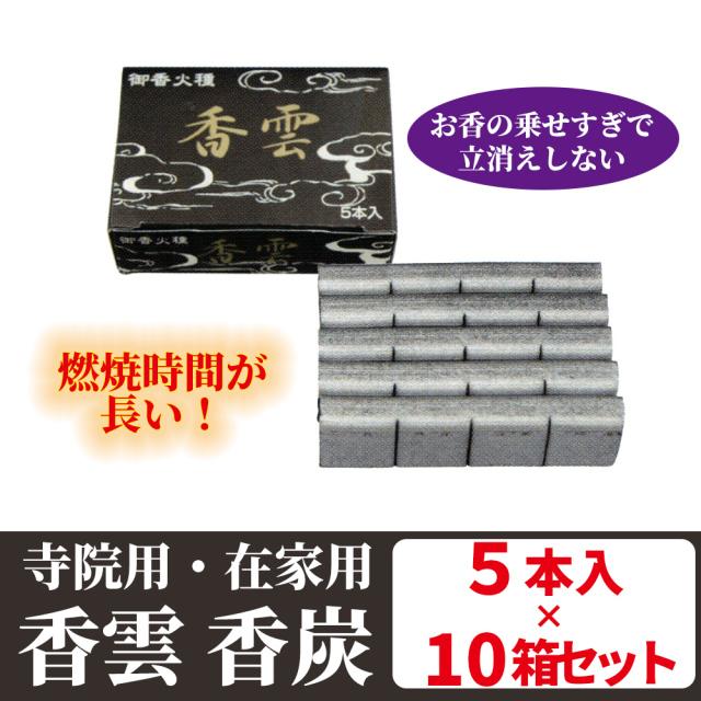 香雲香炭(銀色) 5本入×10箱セット 寺院用/在家用【香炭】