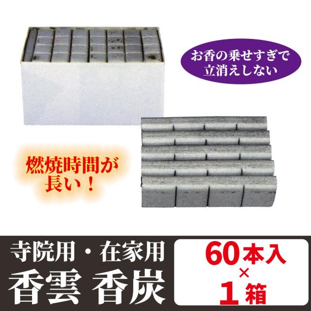 香雲香炭(銀色) 60本入×1箱セット 寺院用/在家用【香炭】