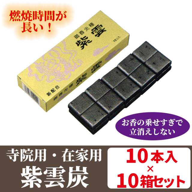 紫雲炭(黒色) 10本入×10箱セット 寺院用/在家用【香炭 御香火種】