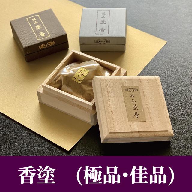 塗香(極品 桐箱・佳品 紙箱)
