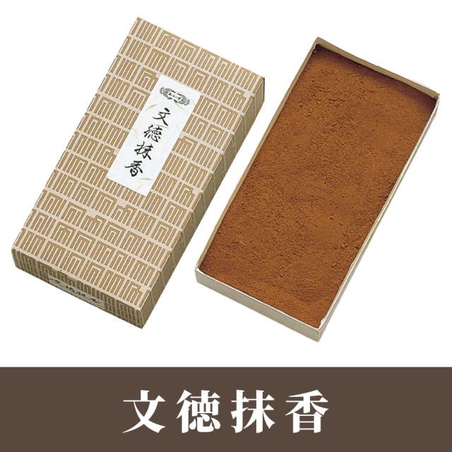 文徳抹香(紙箱)