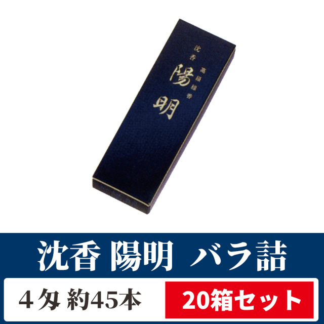 沈香 陽明 バラ詰 20箱セット 紙箱入【御線香】