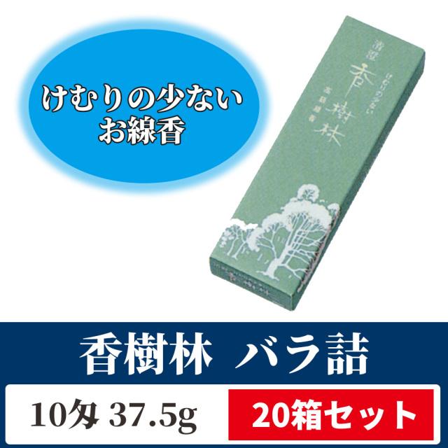 香樹林 バラ詰 20箱セット 紙箱入【煙の少ない御線香】