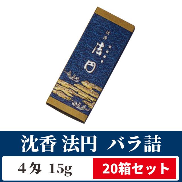 沈香 法円 バラ詰 20箱セット 紙箱入【御線香】