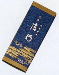 【御線香】 沈香 法円 バラ詰 20箱セット