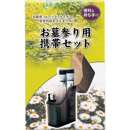 【仏具】 お墓参り用携帯セット (檀家用) 20箱