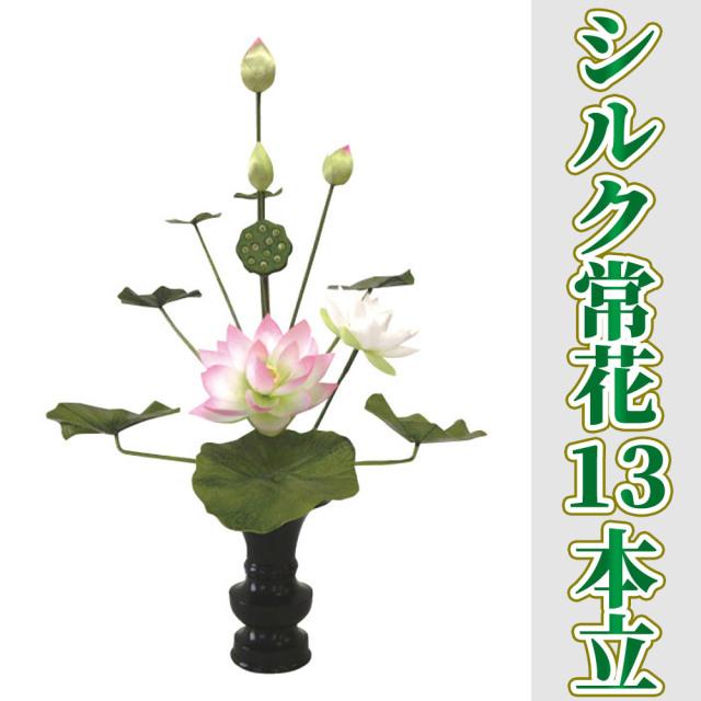 シルク蓮常花 13本立 1対セット【常花 造花】