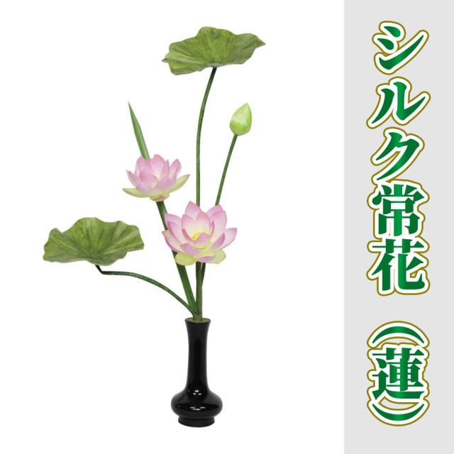 シルク常花(蓮) 1対セット【常花 造花】