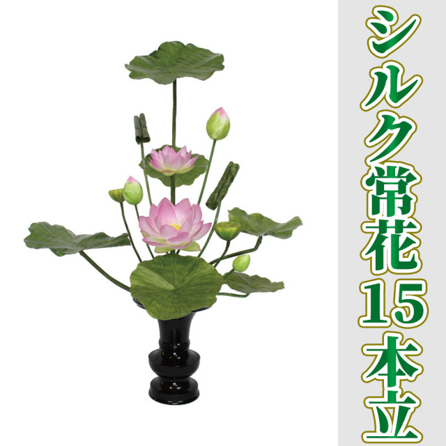 シルク常花 15本立 1対セット【常花 造花】