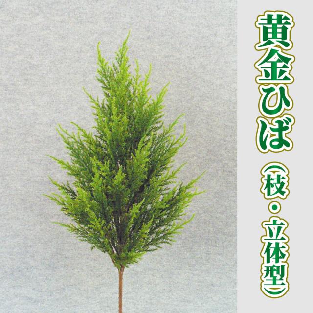 黄金ひば 立体型 6本セット【常花 造花】