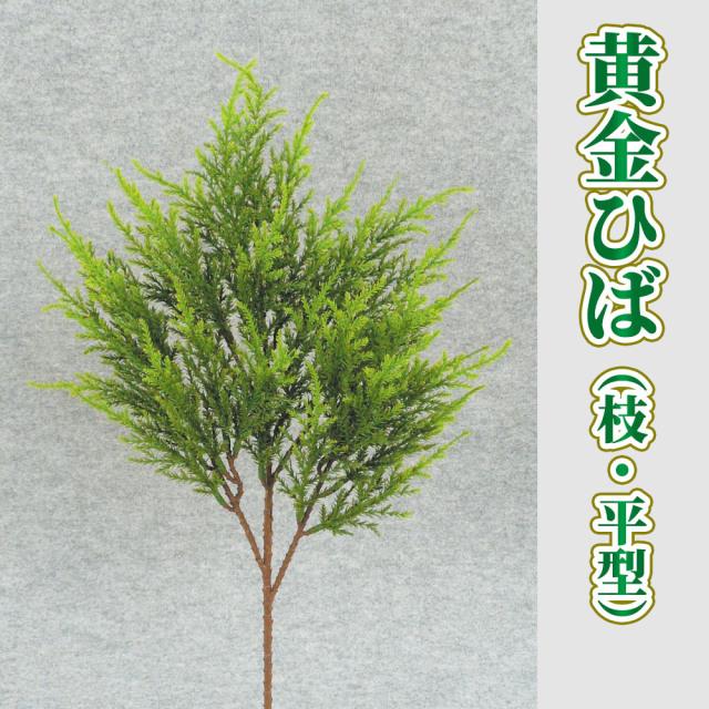 黄金ひば 平型 6本セット【常花 造花】