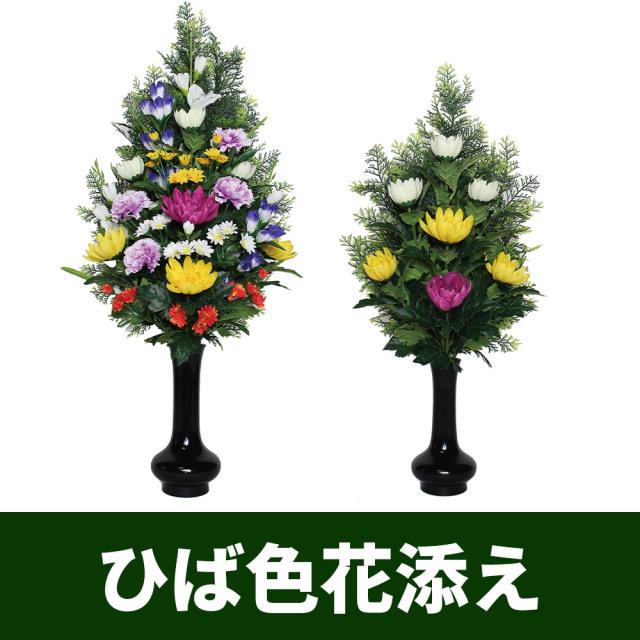 ひば色花仕上げ 1対セット【常花 造花】