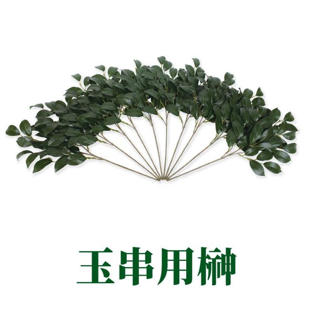 玉串用榊 10本セット【常花 造花】