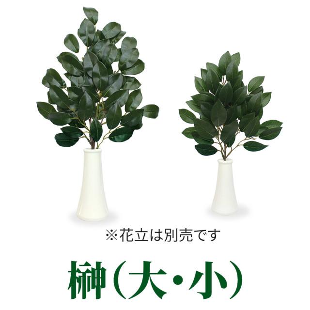 榊(大・小)【常花 造花】