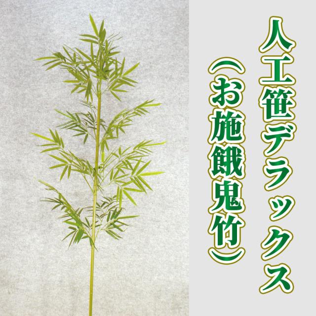 人工笹 デラックス(お施鬼餓竹) 4本セット 【常花 造花】