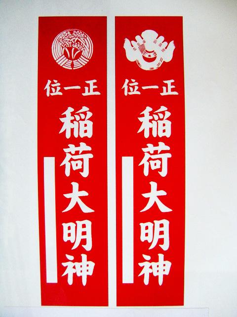 【神具 のぼり】 稲荷旗 赤地に白抜き (綿/テトロン) 1対
