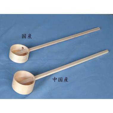 【ひしゃく】 木製ひしゃく (国産/中国産)