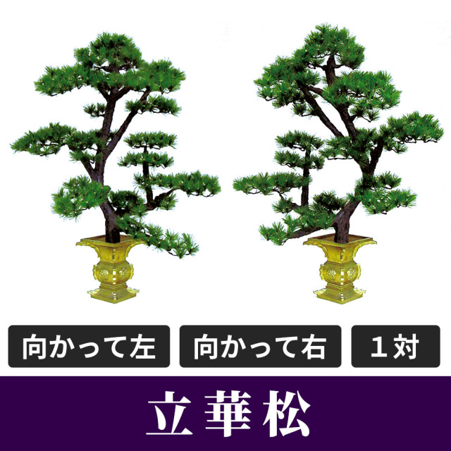 立華松 向かって左/向かって右/1対【造花 常花】
