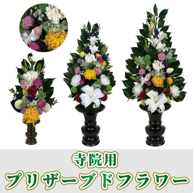 寺院用プリザーブドフラワー【常花 造花】
