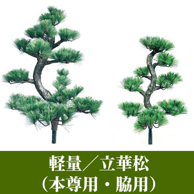 軽量/立華松(本尊用・脇用)【常花 造花】