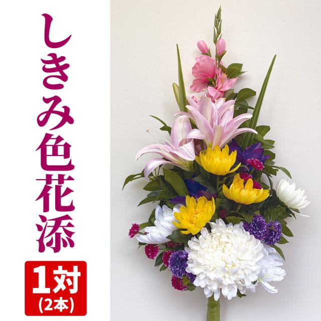 しきみ色華添/1対(2本)【常花 造花】