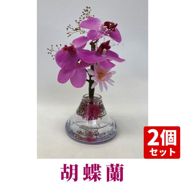 胡蝶蘭(造花) 2個セット【常花 造花】