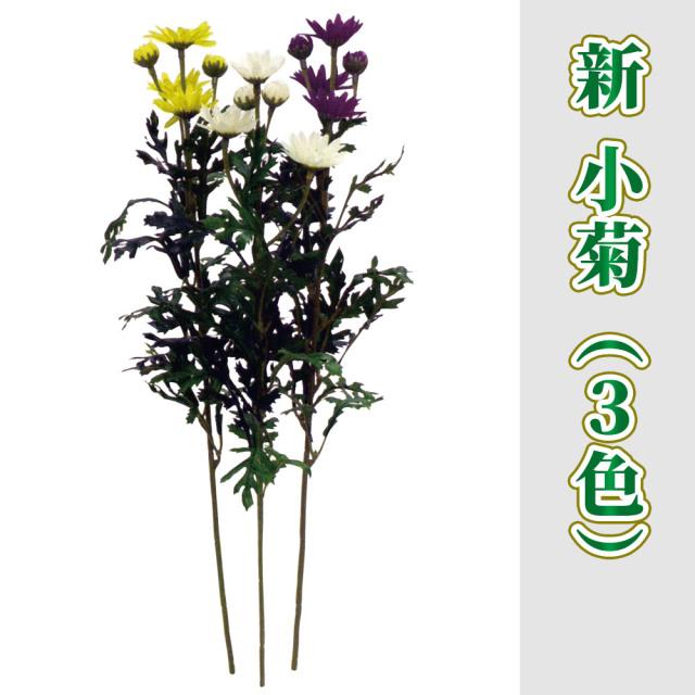 新 小菊 48本セット(3色各16本)【造花 常花】