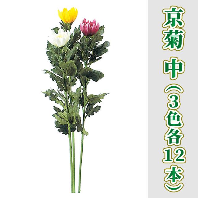 京菊 中 36本セット(3色各12本)【造花 常花】