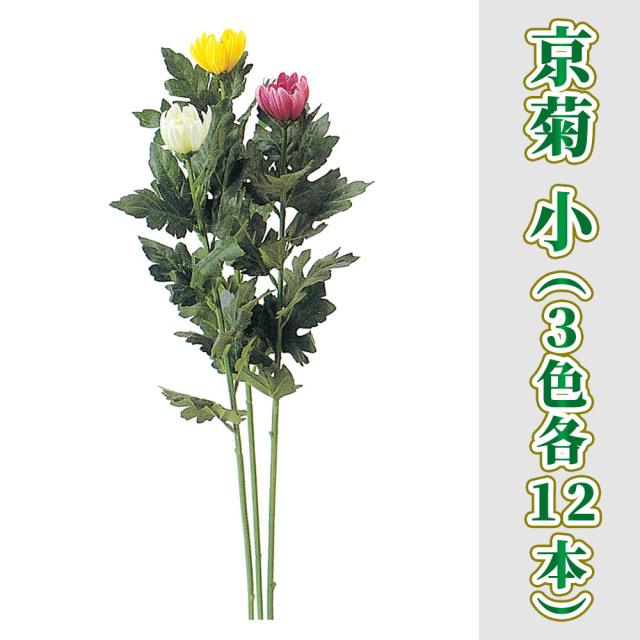 京菊 小 36本セット(3色各12本)【造花 常花】