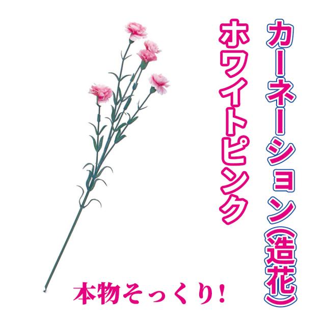 四季の花(年間用)カーネーション ホワイトピンク 12本セット【造花 常花】
