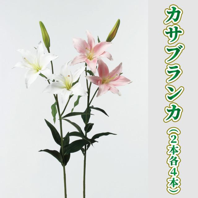 カサブランカ 8本セット(白×4本 ピンク×4本)【造花 常花】