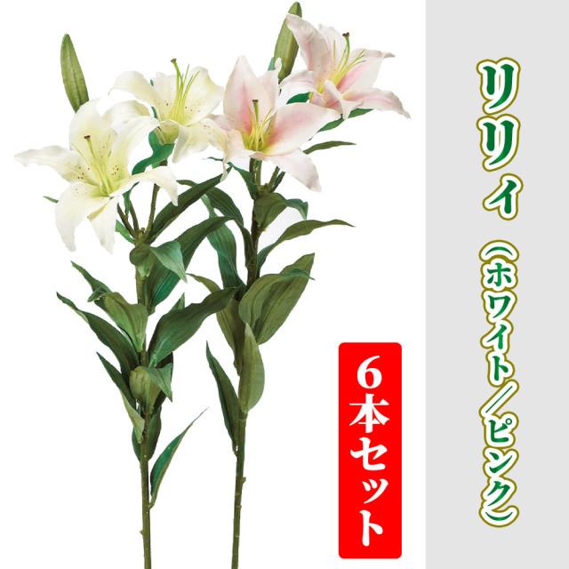 リリィ 6本セット(ホワイト/ピンク)【造花 常花】