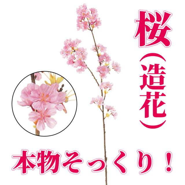 桜/6本セット【造花 花まつり】