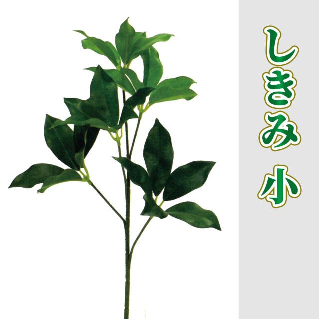 しきみ 小(38cm) 10本セット【造花 常花】