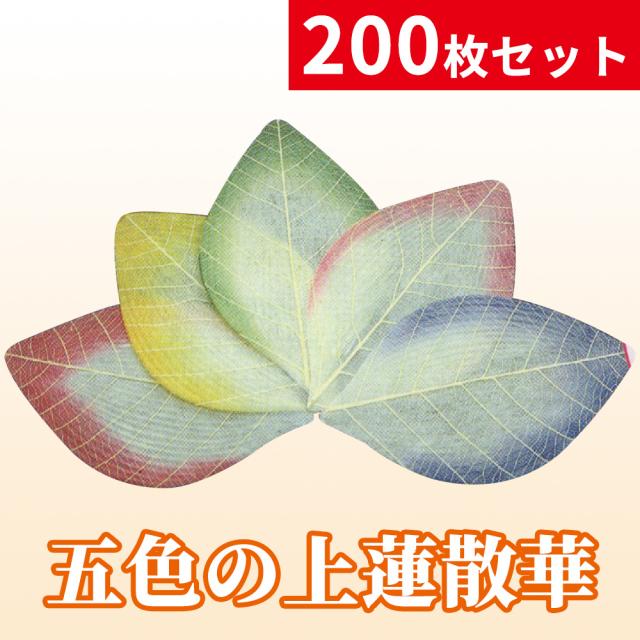 五色の上蓮散華/200枚セット/箱入【寺院用仏具】